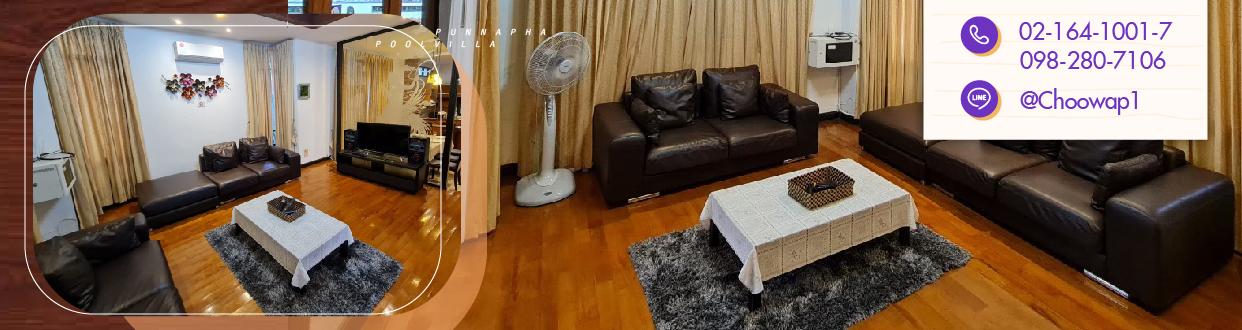 บ้านพักพัทยา ปุณณภา พูล วิลล่า